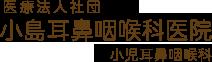 医療法人社団 小島耳鼻咽喉科医院小児耳鼻咽喉科